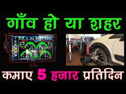 New Business Ideas 2019 Hindi || Car Wheel Alignment And Balancing Machine