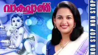 Hindu Devotional Songs Malayalam | Vaagacharthu | Non Stop New Krishna Devotional Songs