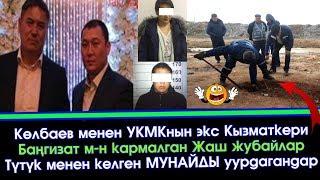 Камчы Көлбаев менен экс УКМК Кызматкердин КАНДАЙ байланышы бар? | Акыркы Кабарлар
