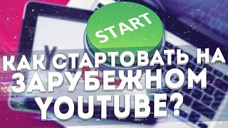 Как стартовать на зарубежном YouTube?