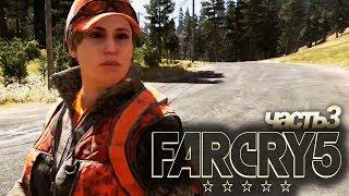 FAR CRY 5 - Геймплей. Освобождение Бумера | Часть.3  (PS4, Xbox One, PC)