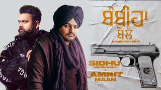 Bambiha Bole   Sidhu Moose Wala   Amrit Maan   Latest Punjabi Song 2020   Duet Song Punjabi   Gabruu
