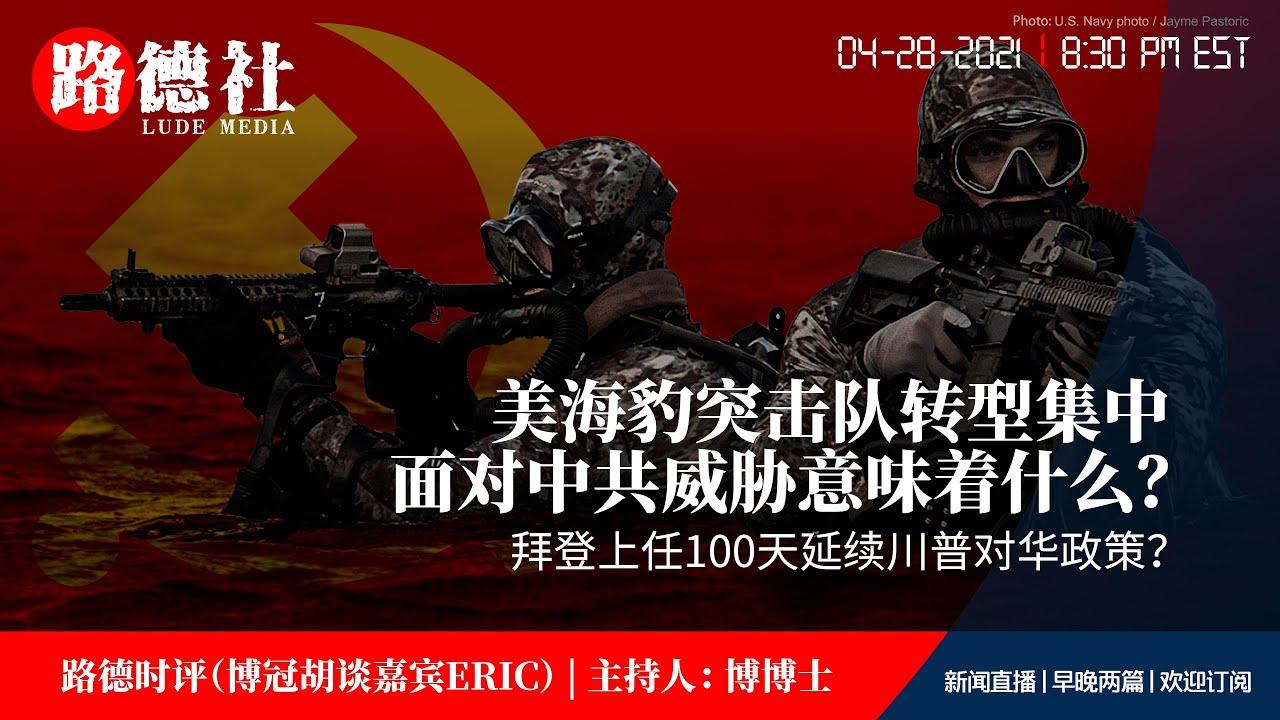 4/29 路徳社NEWS(米国時間 4/28朝+4/28夜)
