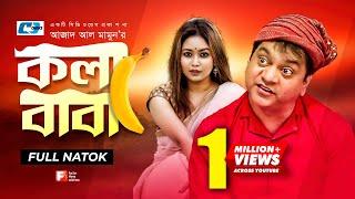 Kola Baba - কলা বাবা l Mir Sabbir l Vabna l Bangla Eid Natok 2018   Channel F3