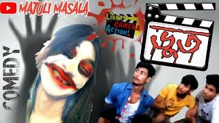 BHOOT | ভুত | GHOST STORY | HORROR COMEDY | COMEDY VIDEO | FUNNY VIDEO | MAJULI MASALA
