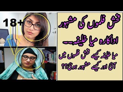 mia khalifa history and biography in urdu thumbnail
