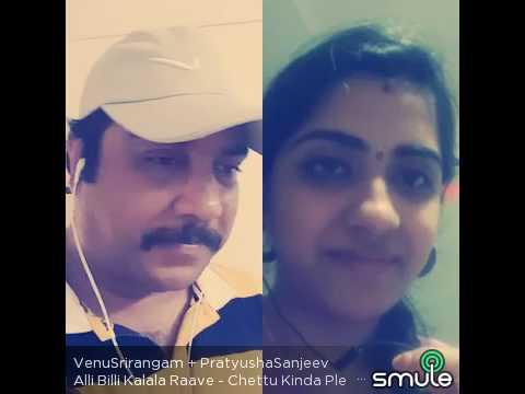 Alli billi kalala by Venu Srirangam and Prathyusha