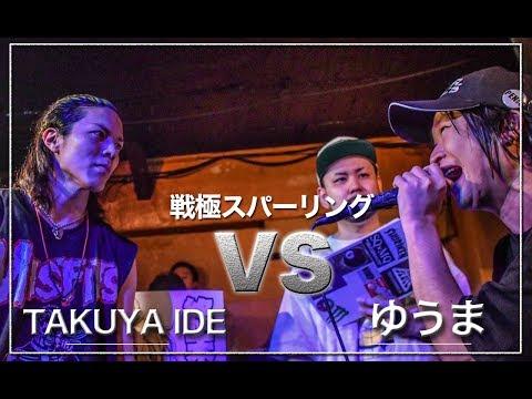 Takuya_IDE vs ゆうま/戦極スパーリング復活祭