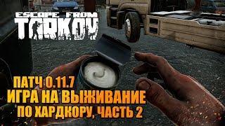 Хардкорный Тарков 🔥 рейды на выживание за хабаром день 2
