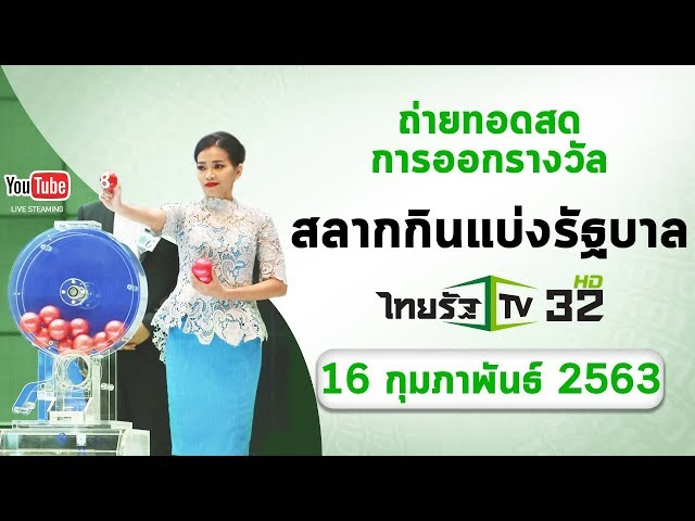 ถ่ายทอดสด การออกรางวัลสลากกินแบ่งรัฐบาล งวดวันที่ 16 ก.พ. 2563 | ThairathTV