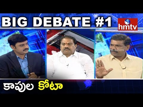 hmtv Big Debate on Kapu Reservations | Big Debate#1 | hmtv