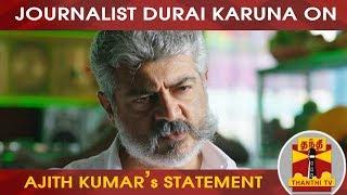 Journalist Durai Karuna on Ajith Kumar's Statement   Thanthi Tv