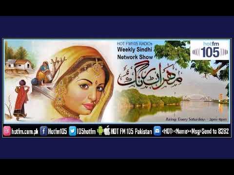 "Hot FM105's weekly Sindhi Radio Show ""MEHRAN RANG"" (مهراڻ رنگ) - Saturday, July 22, 2017"