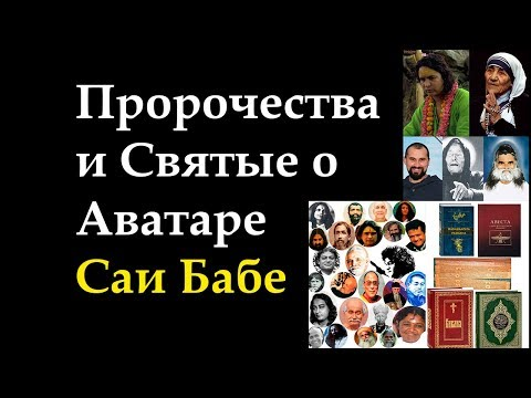 Пророчества и Святые о Аватаре Саи Баба