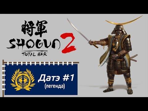 Shogun 2 Total War - Коллективное прохождение