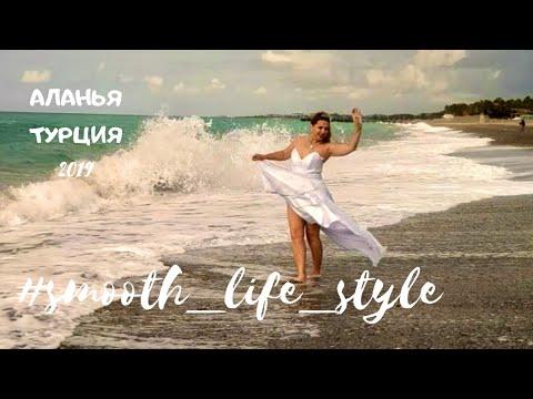 #smoothlifestyle / Турция2019/ Модель/ Проект международного агенства МОДЕЛЕЙ / ЮЛИАННА СЛОБОДЧУК