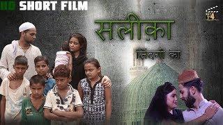 saleeka zindgi ka II hindi short film II muslim population II