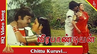Chittu Kuruvi  Video Song |Veera Pandiyan Tamil Movie Songs | Radhika| Vijayakanth| Pyramid Music