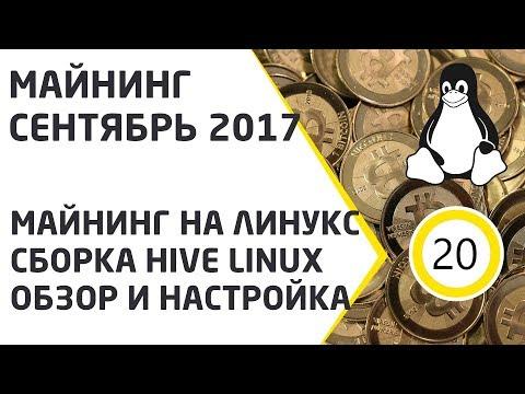 Майнинг Сентябрь 2017. Майнинг на линукс. Сборка Hive Linux. Обзор и настройка.