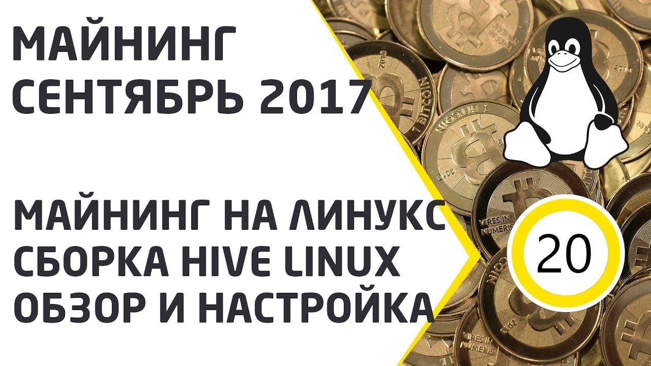 линукс майнинг