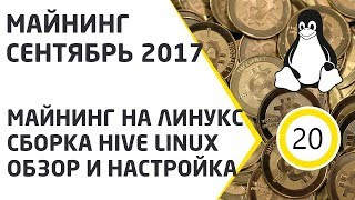 майнинг Сентябрь 2017. Майнинг на линукс. Сборка Hive Linux. Обзор и настройка