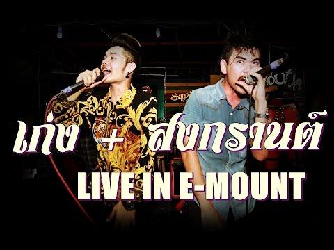 สงกรานต์ + เก่ง The voice@E-mount by Real Concert EP.2