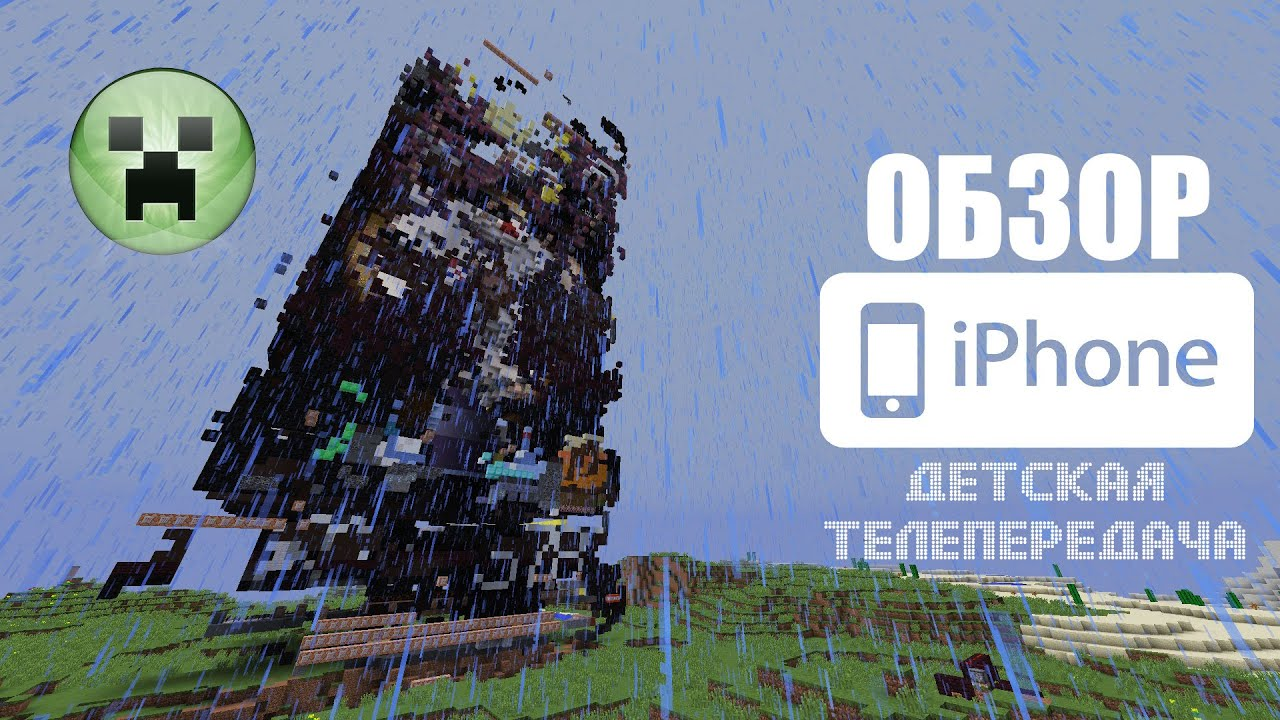 [Карта] Полностью рабочий iPhone 6 для Minecraft - Скачать ...