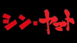 ガミラス(架空)対ヤマト(妄想) 天の川銀河系辺縁部を皮切りに、次々...