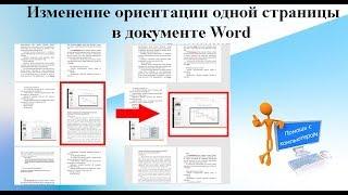 Изменение ориентации одной страницы в документе Word