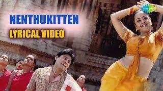 Nenthukiten Song with Lyrics | Star | A R Rahman Hits | Romantic Song