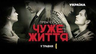 """Серіал """"Чуже життя"""" - 9 травня на каналі """"Україна"""""""