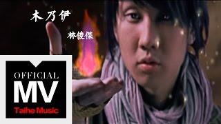 林俊傑 JJ Lin【木乃伊 The Mummy】官方完整版 MV