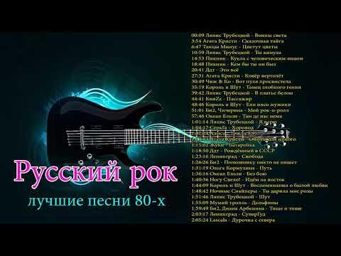 Старый любимый русский рок | Лучшие хиты русского рока 80-x 90-х Ep.3