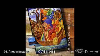 Павел Кашин 1993 - По волшебной реке