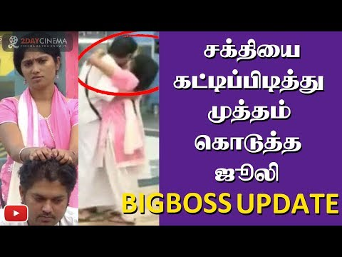 Julie hugs and kisses Shakthi in Bigg Boss house - 2DAYCINEMA.COM