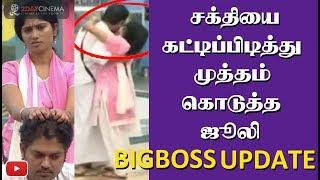 Julie hugs and kisses Shakthi in Bigg Boss house - 2DAYCINEMA.COM