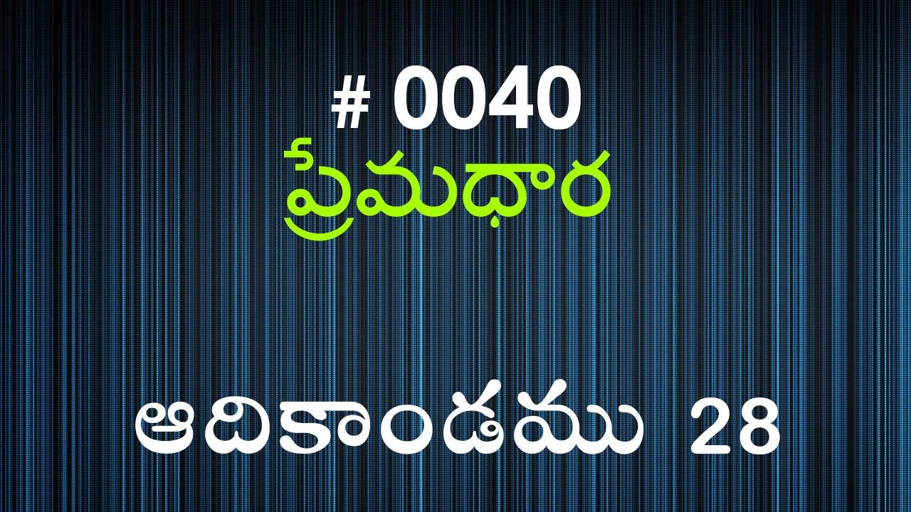 Genesis ఆదికాండము - 28 (#0040) Telugu Bible Study Premadhara