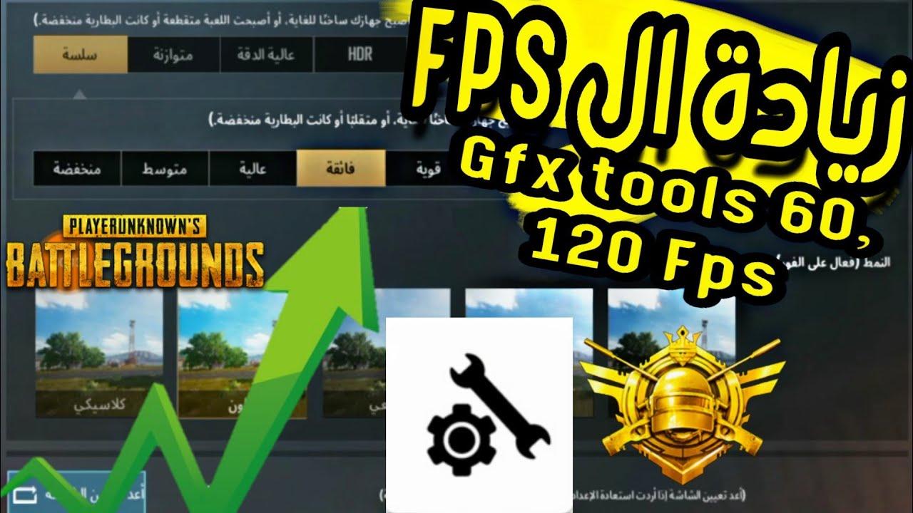 شرح برنامج gfx tools بالتفصيل وتسريع لعبة ببجي موبايل وحل مشكلة اللاگ للاجهزة الضعيفة والمتوسطة