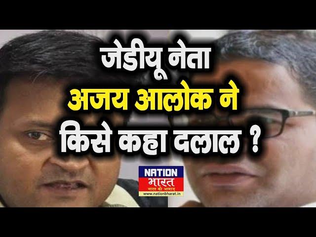 JDU नेता Ajay Alok ने क्या Prashant kishore को कहा दलाल ? क्या Prashant kishore JDU के लिए हैं कोढ़