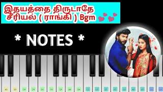 Idhayathai Thirudathey Serial - Raangi | Siva, Sahana | Love Song Bgm | Piano Notes