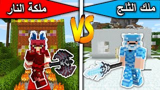 فلم ماين كرافت : ملك الثلج وملكة النار MineCraft Movie