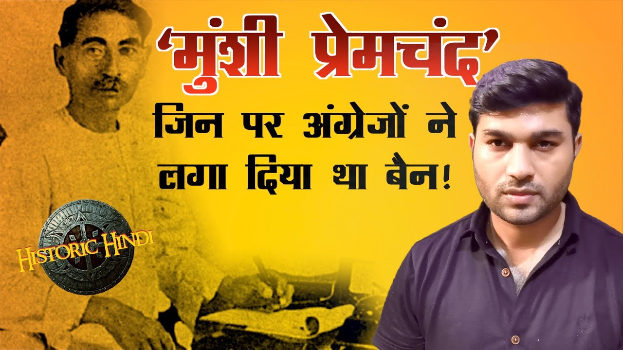 मुंशी प्रेमचंद : जिन पर अंग्रेज़ों ने लगा दिया था बैन | Munshi Premchand Biography in Hindi