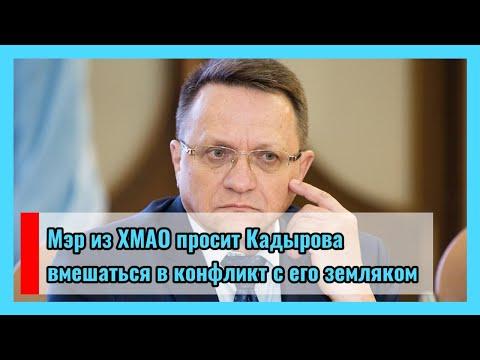 🔴 Мэр из ХМАО просит Кадырова вмешаться в конфликт с его земляком