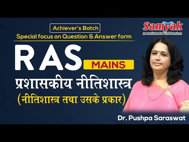 RAS Mains - Live Demo Class | Administrative Ethics, Ethics & its types | Dr Pushpa Saraswat Class 2