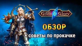 Gods and Glory 🔥Обзор и советы по прокачке героя в Герои: Ярость богов