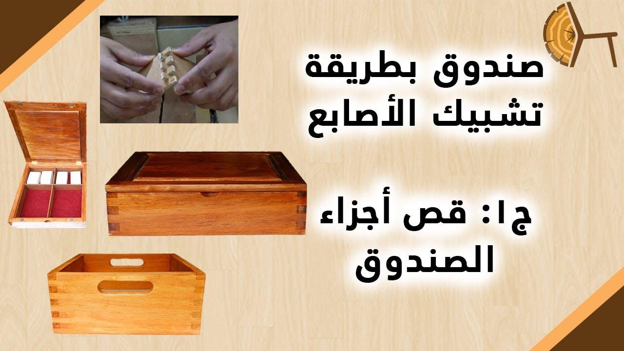 Ep476- Finger joint box part1 الحلقة -٤٧٦ صندوق بطريقة تشبيك الأصابع الجزء