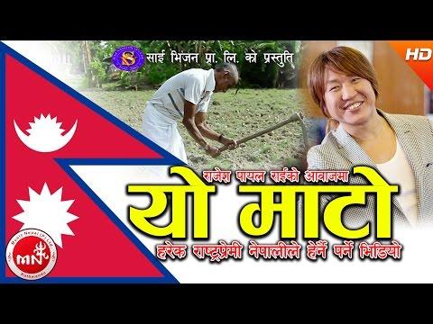 New Nepali National Song 2074 | Yo Mato - Rajeshpayal Rai