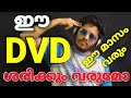 Dvd updates | New malayalam movie