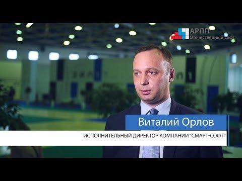 Компания Смарт-Софт - российский разработчик ИТ решений