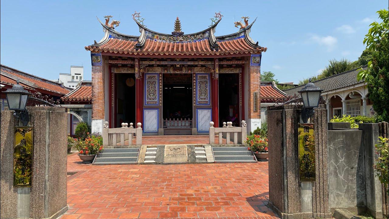 員林 興賢書院 Hing Yin College TAIWAN2020/4/07 - YouTube